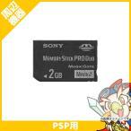 メモリースティック PRO Duo Mark2 2GB 中古 送料無料