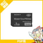 メモリースティック PRO Duo Mark2 1GB 中古 送料無料