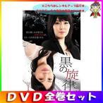 黒の旋律 全36巻 セット まとめ売り 中古 レンタルアップ 送料無料