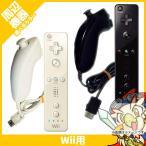 Wii ウィー リモコン ヌンチャク セット 純正 シロ クロ 周辺機器 コントローラー 中古 送料無料