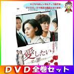愛したい 愛は罪ですか 全32巻 セット まとめ売り 中古 DVD  レンタルアップ 送料無料