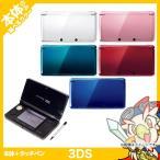 3DS 本体のみ タッチペン付き 選べる 6色 ニンテンドー3DS 中古