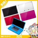 3DS 本体のみ タッチペン付き 選べる 5色 ニンテンドー3DS 中古 送料無料