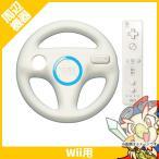ニンテンドー Wii リモコン ハンドル セット 任天堂 純正品 マリオカート 中古 送料無料
