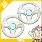 ショッピングWii ニンテンドー Wii ハンドル 2個セット 任天堂 純正品 マリオカート 中古 送料無料