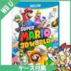wii U ウィーユー スーパーマリオ 3Dワールド ソフト ニンテンドー 任天堂 Nintendo 中古 送料無料