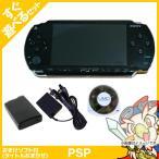 PSP 本体 ブラック すぐ遊べるセット おまけソフト付き 中古 送料無料
