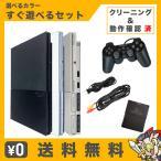 PS2 本体 中古 純正 コントローラー 1個付き すぐ遊べるセット プレステ2 SCPH 90000CB CW SS CR メモカ付き 送料無料