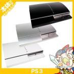 PS3 本体 中古 本体 のみ 選べるカラー CECHL00 80GB ブラック シルバー ホワイト 中古 送料無料