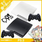 PS3  CECH-3000A 160GB 本体 中古 純正 コントローラー 1個付き 選べるカラー ブラック ホワイト HDMIケーブル付き 中古 送料無料