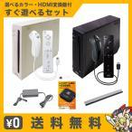 Wii 本体 HDMI セット すぐ遊べるセット PC モニターでWiiが遊べる 高画質 選べるカラー 中古 送料無料