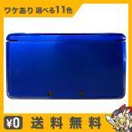 3DS 本体 訳あり  第1世代 ランダムカラー 本体のみ ニンテンドー  Nintendo ゲーム機 中古 送料無料