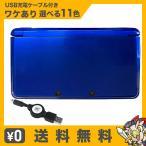 3DS 本体 訳あり 第1世代 ランダムカラー  充電器付き USB型充電器 ニンテンドー Nintendo ゲーム機 中古 送料無料
