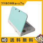 3DSLL 本体 訳あり  ランダムカラー  ニンテンドー Nintendo ゲーム機 中古 送料無料