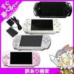 PSP-2000 プレイステーション・ポータブル 本体 すぐ遊べるセット 訳あり ランダムカラー PlayStationPortable SONY ソニー 中古 送料無料