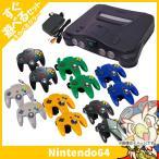 ニンテンドー64 本体 コントローラー2個付き すぐ遊べるセット 選べる6色 64 任天堂64 Nintendo64 ゲーム機 中古 送料無料