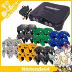 ニンテンドー64 本体 コントローラー4個付き すぐ遊べるセット 64 任天堂64 Nintendo64 ゲーム機 中古 送料無料