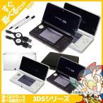 3DS ニンテンドー3DS 本体 2台セット すぐ遊べるセット 選べる組み合わせ 充電器付き USB型充電器 Nintendo 任天堂 ニンテンドー 中古 送料無料