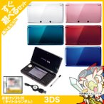 3DS 本体 すぐ遊べるセット おまけソフト付き 選べる6色 充電器付き USB型充電器 ニンテンドー Nintendo ゲーム機 中古 送料無料
