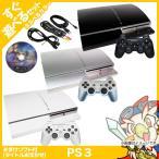 PS3 CECHH00 80GB 本体 すぐ遊べるセット おまけソフト付き 選べる3色 プレステ3 プレイステーション3 中古 送料無料