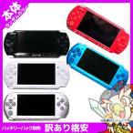 PSP 本体 3000 訳あり ランダムカラー プレイステーション・ポータブル PlayStationPortable SONY ソニー 中古 送料無料