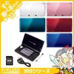 3DS 本体 すぐ遊べるセット SDカード付き 選べる6色 タッチペン付き 充電器付き USB型充電器 Nintendo 任天堂 ニンテンドー 中古 送料無料