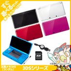 3DS 本体 すぐ遊べるセット SDカード2GB 選べる5色 タッチペン付き 充電器付き USB型充電器 Nintendo 任天堂 ニンテンドー 中古 送料無料