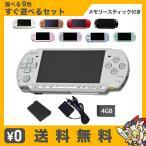 PSP-2000 本体 すぐ遊べるセット メモリースティック4GB付き 選べる4色 プレイステーション・ポータブル PlayStationPortable SONY ソニー 中古 送料無料