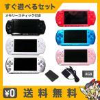 PSP-3000 本体 すぐ遊べるセット メモリースティック4GB付 選べる6色 プレイステーション・ポータブル PlayStationPortable SONY ソニー【中古】