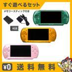 PSP-3000 本体 すぐ遊べるセット メモリースティック4GB付き 選べる3色 プレイステーション・ポータブル PlayStationPortable SONY ソニー 中古 送料無料