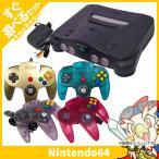 64 本体 ニンテンドー64 すぐ遊べるセット コントローラー 選べる4色 任天堂64 Nintendo64 中古 送料無料