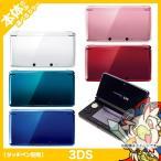 3DS 本体 第1世代  選べる6色 本体のみ ニンテンドー3DS 中古 送料無料