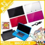 3DS 本体 ソフト付き(トモダチコレクション) すぐ遊べるセット タッチペン USB型充電器 3DS専用充電台 選べる5色 中古 送料無料