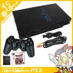 PS2 プレステ2 本体 すぐ遊べるセット ソフト付(PS ドラクエVII7) 純正コントローラー 付 選べる型番 中古