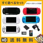 PSP-3000 本体 すぐ遊べるセット ソフト付き(モンハン3rd) メモリースティック4GB付き 選べる5色 中古 送料無料