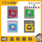 GB ソフトのみ (6種セット) ポケットモンスター 金・銀・赤・青・緑・黄 ポケモン ゲームボーイ GAMEBOY Nintendo 任天堂 ニンテンドー 中古 送料無料
