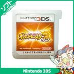 3DS ポケットモンスター サン(パッケージ版) ポケモン ソフトのみ 箱取説なし ニンテンドー Nintendo 任天堂 中古