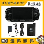 PSP プレイステーションポータブル PSP-3000 本体 すぐ遊べるセット 選べる6色 メモリースティック付き 中古
