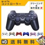 PS3 プレイステーション3 コントローラー DUALSHOCK3 選べる7色 プレステ3 中古