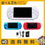 PSP 3000 選べる3色 本体 ACアダプター 互換バッテリー セット PlayStationPortable SONY ソニー 中古