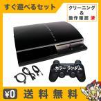 PS3 本体 プレステ3 PlayStation3 純正 コントローラー デュアルショック3 付き HDMI セット 選べる型番 カラー H00 40GB L00 80GB 中古