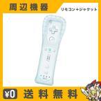 ショッピングWii Wii ウィー リモコン コントローラ シロ 白 ニンテンドー 任天堂 Nintendo 中古 送料無料