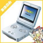 GBASP ゲームボーイアドバンスSP ゲームボーイアドバンスSP パールブルー 本体のみ 本体単品 Nintendo 任天堂 ニンテンドー 中古 送料無料