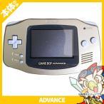 GBA ゲームボーイアドバンス ゲームボーイアドバンス シルバー 本体のみ 本体単品 Nintendo 任天堂 ニンテンドー 中古 送料無料