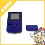 GBC ゲームボーイカラー ゲームボーイ カラー (パープル) 本体のみ 本体単品 Nintendo 任天堂 ニンテンドー 中古 送料無料