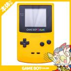 GBC ゲームボーイカラー ゲームボーイ カラー (イエロー) 本体のみ 本体単品 Nintendo 任天堂 ニンテンドー 中古 送料無料