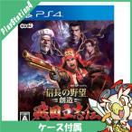 PS4 プレステ4 信長の野望・創造 戦国立志伝 - PS4 ソフト ケースあり PlayStation4 SONY ソニー 中古 送料無料