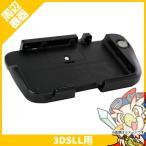 3DS LL 専用 拡張スライドパッド ニンテンドー 任天堂 NINTENDO 中古 送料無料