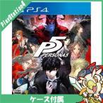 PS4 ペルソナ5 ソフト プレステ4 プレイステーション4 PlayStation4 中古