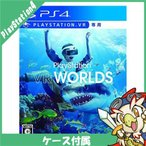 PS4 プレステ4 PlayStation VR WORLDS(VR専用) - PS4 ソフト ケースあり PlayStation4 SONY ソニー 中古 送料無料